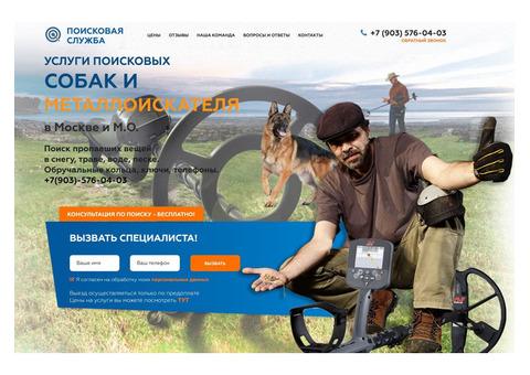 Поисковая служба г. Москва