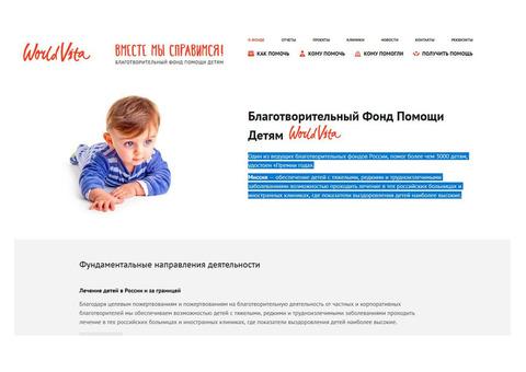 Благотворительный фонд помощи детям