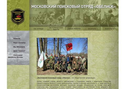 Московский поисковый отряд Обелиск