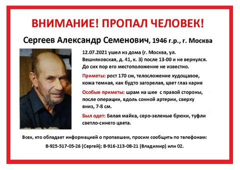 Сергеев Александр Семенович