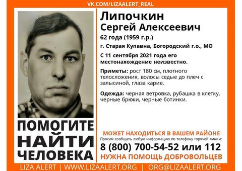 Липочкин Сергей Алексеевич