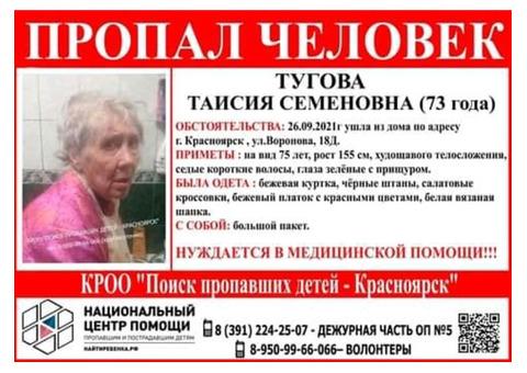 Тугова Таисия Семёнова