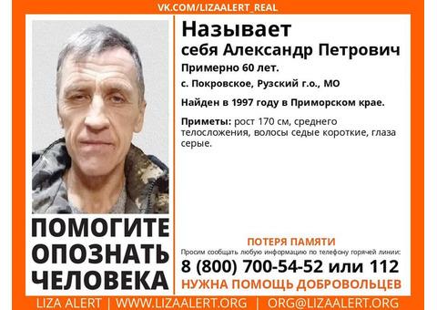 Найден человек потерявший 20 лет назад память  в Хабаровском крае