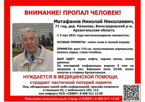 Матафанов Николай Николаевич
